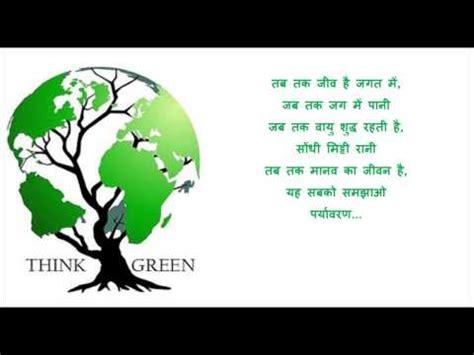Environment pollution essay in gujarati language